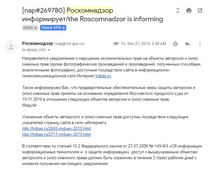 Как попытаться заблокировать любой сайт с помощью РКН - 2