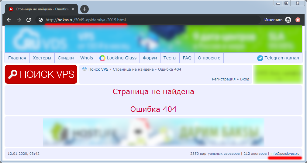 Как попытаться заблокировать любой сайт с помощью РКН - 4