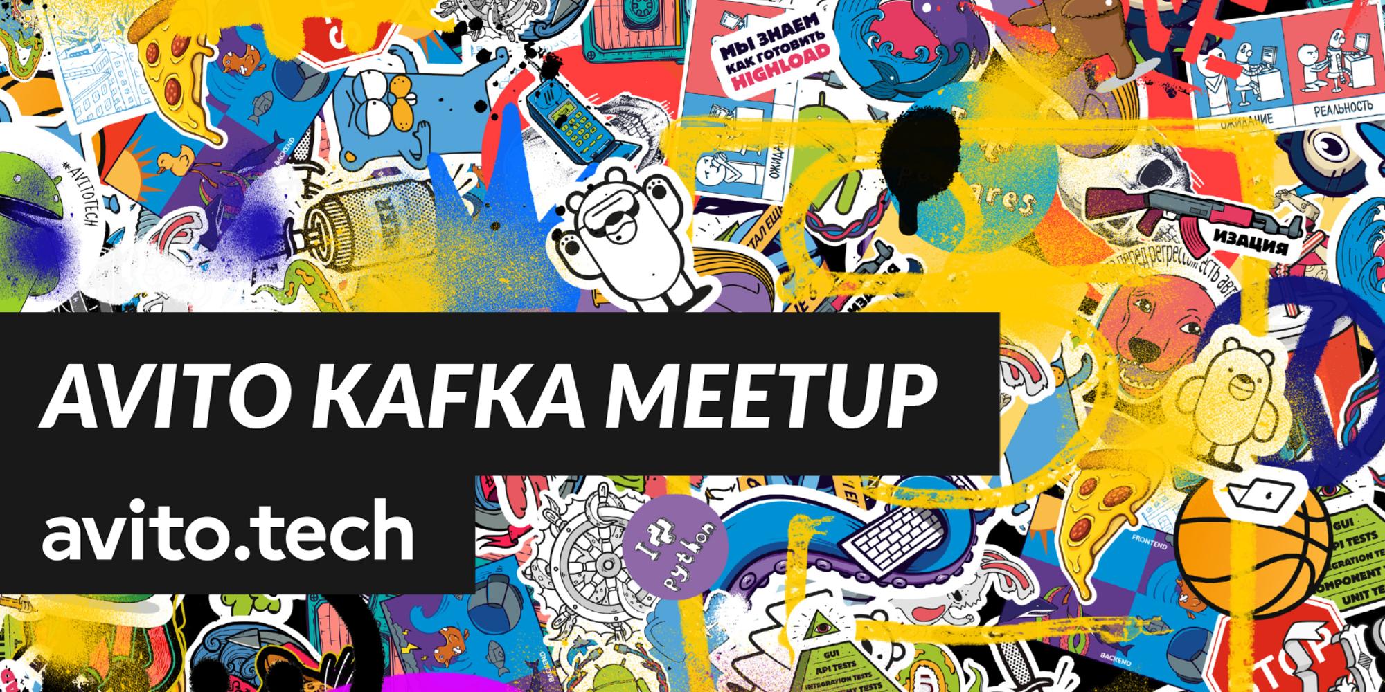 Avito Kafka meetup: коннекторы, интеграция, облака - 1