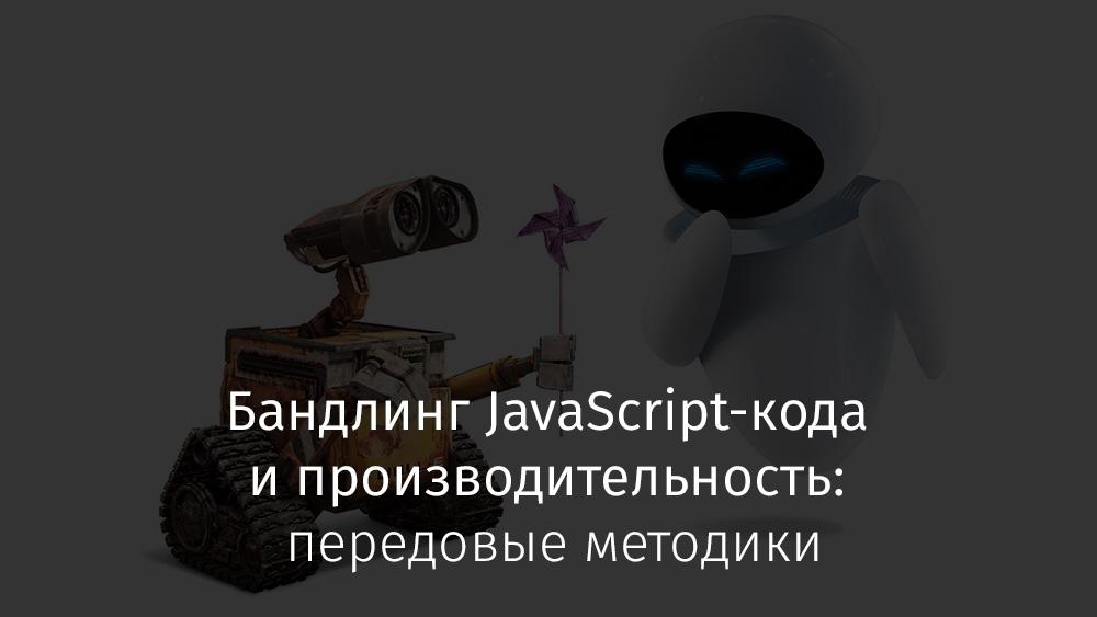 Бандлинг JavaScript-кода и производительность: передовые методики - 1