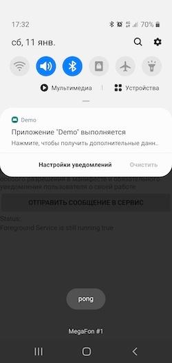Как рассказать об основных компонентах Android за 15 минут - 10