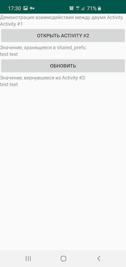 Как рассказать об основных компонентах Android за 15 минут - 2