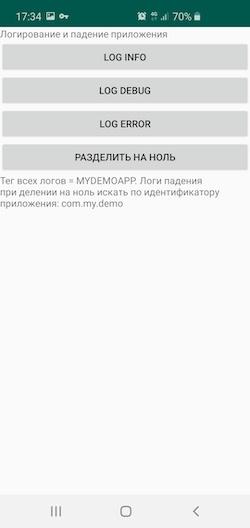 Как рассказать об основных компонентах Android за 15 минут - 22