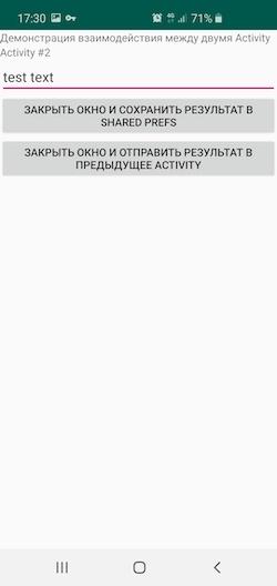 Как рассказать об основных компонентах Android за 15 минут - 3