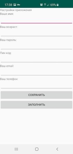 Как рассказать об основных компонентах Android за 15 минут - 4