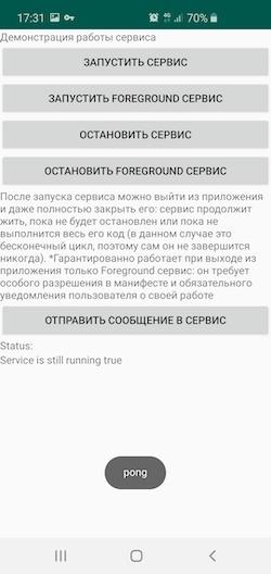 Как рассказать об основных компонентах Android за 15 минут - 9