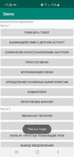 Как рассказать об основных компонентах Android за 15 минут - 1