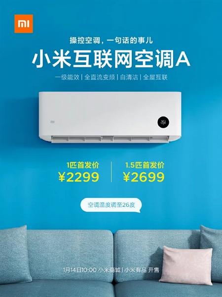 Умный кондиционер Xiaomi превзошел современные стандарты энергоэффективности