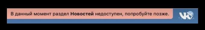 В работе «ВКонтакте» произошел масштабный сбой - 2
