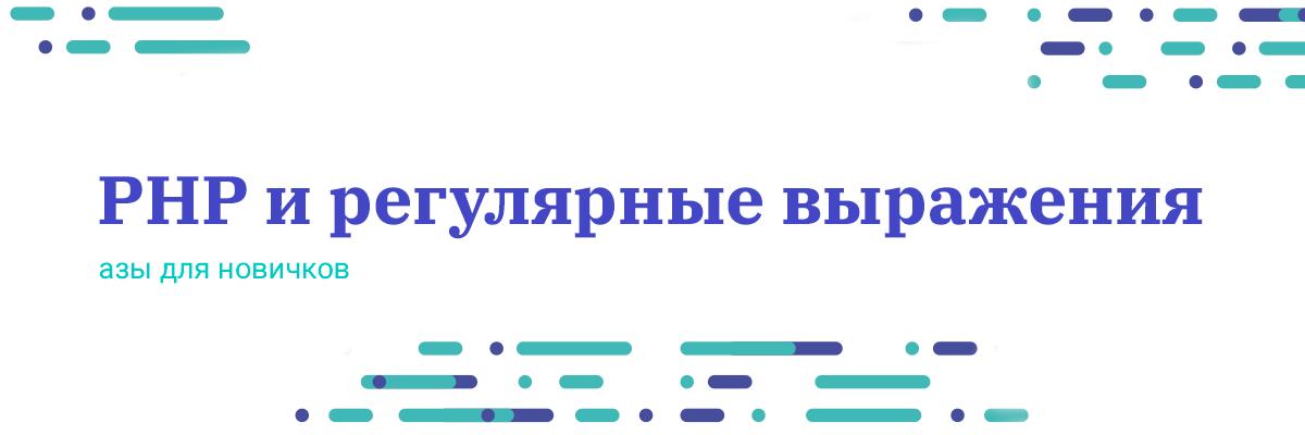 PHP и регулярные выражения: азы для новичков - 1
