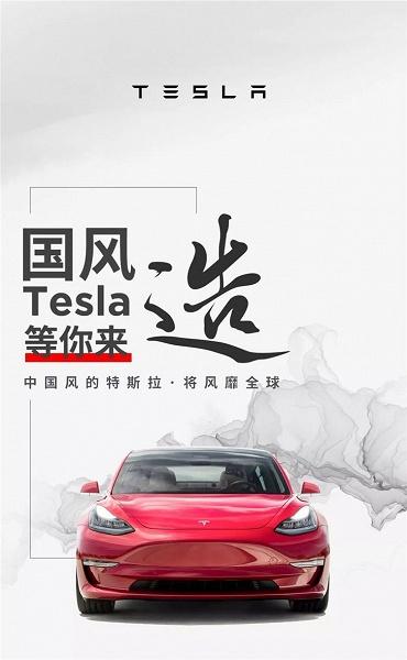 Tesla сделает электромобиль специально для Китая
