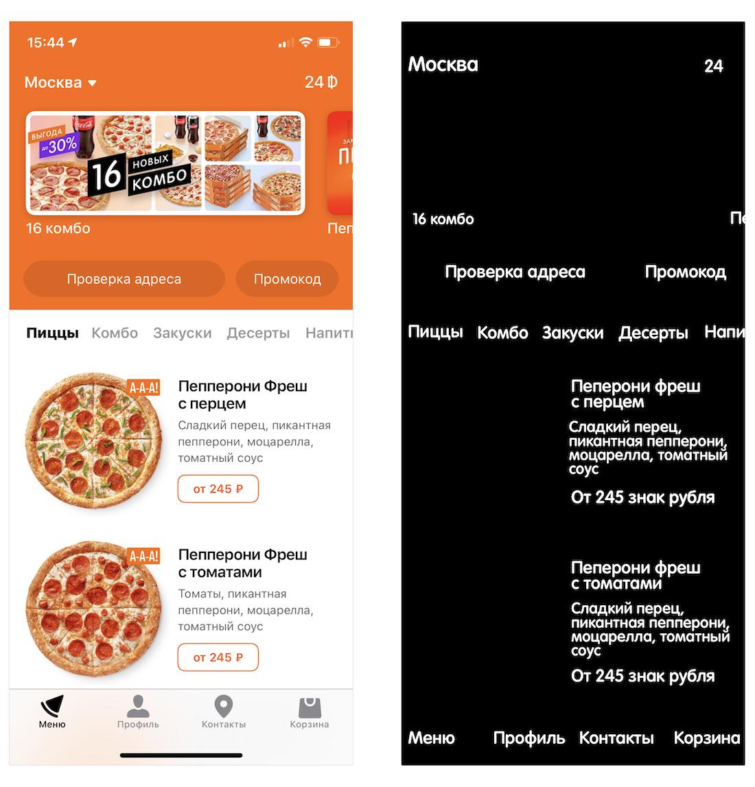 На чёрном экране написаны подписи элементов Voice Over на примере приложения Додо Пиццы