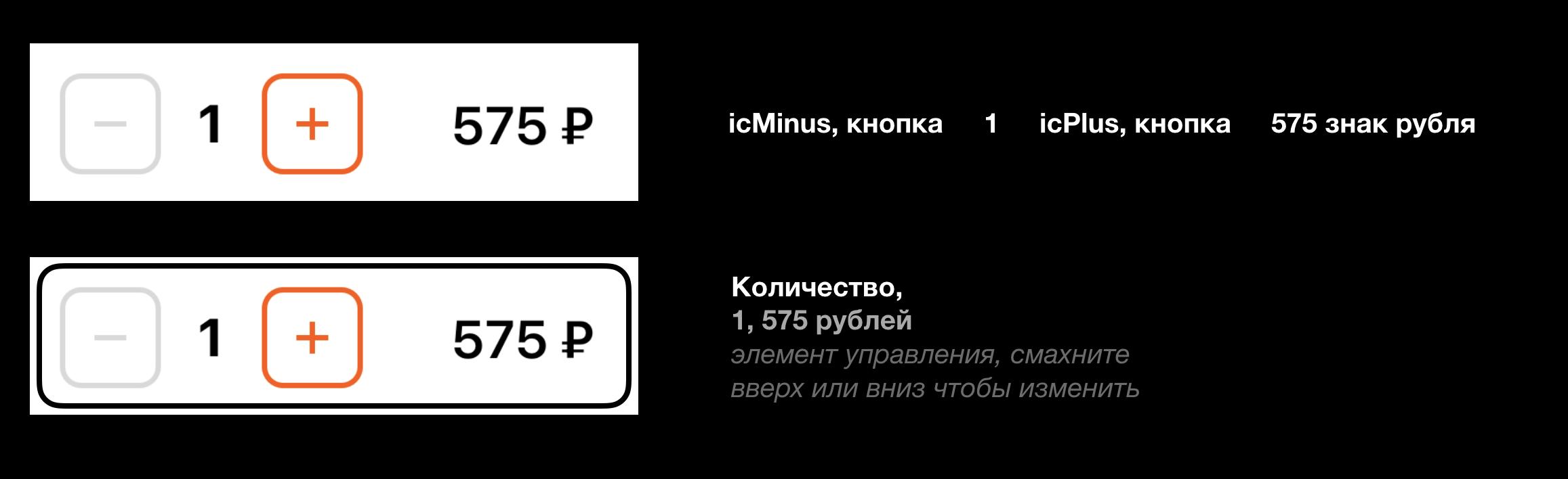 Пример объединения четырёх контролов: кнопки минус, надписи с количеством, кнопки плюс и цены за все продукты
