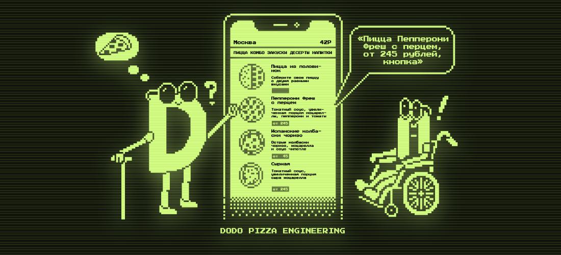 Буква D в чёрных очках и с белой палочкой и буква O в инвалидной коляске смотрят на большой телефон. На экране телефона скриншот приложения Додо Пиццы, который проговаривает названия ячейки меню из пицц для Voice Over.  Картинка стилизована под старые компьютеры и выполнена в зелёных цветах.