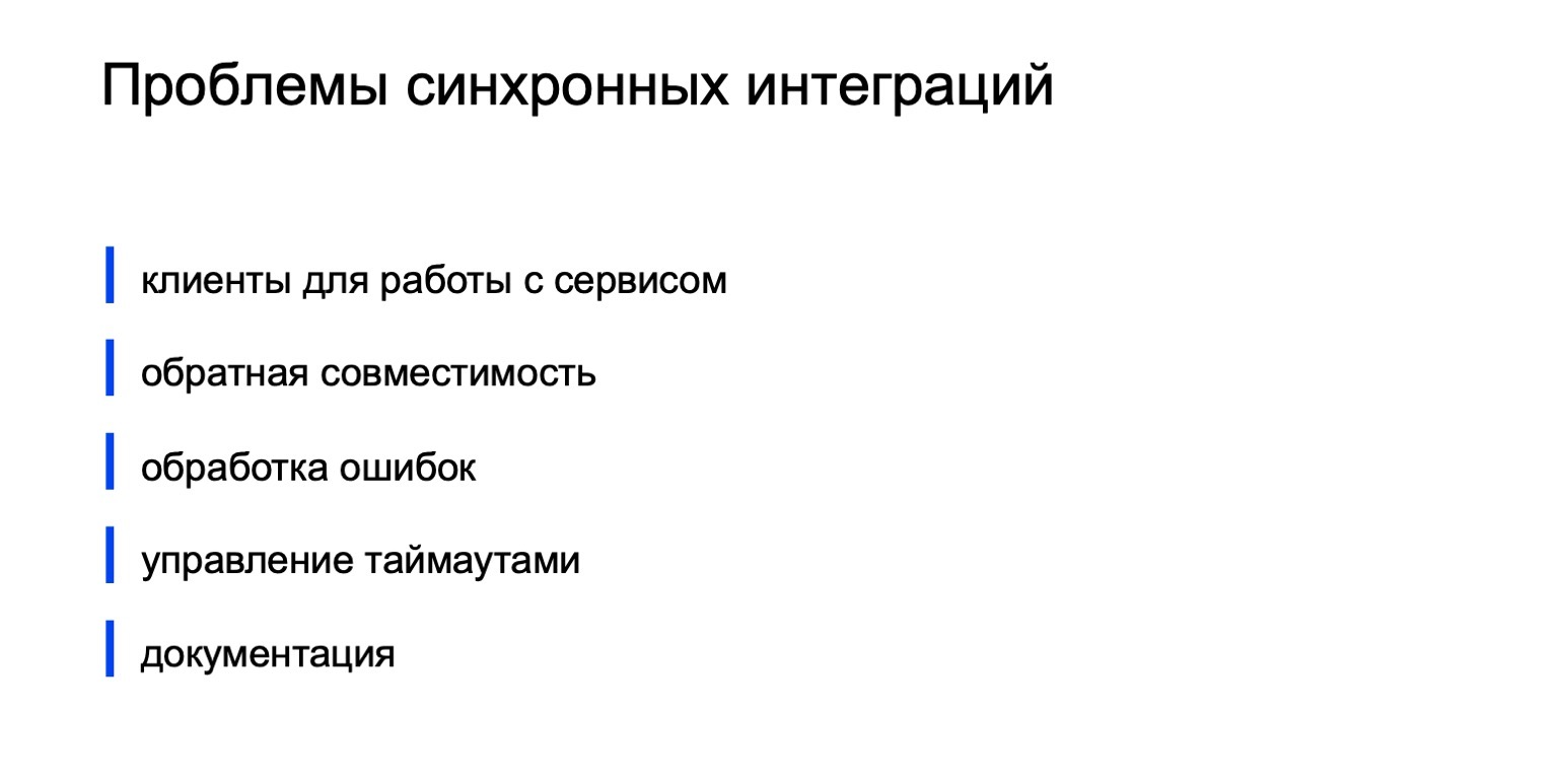 gRPC в качестве протокола межсервисного взаимодействия. Доклад Яндекса - 2