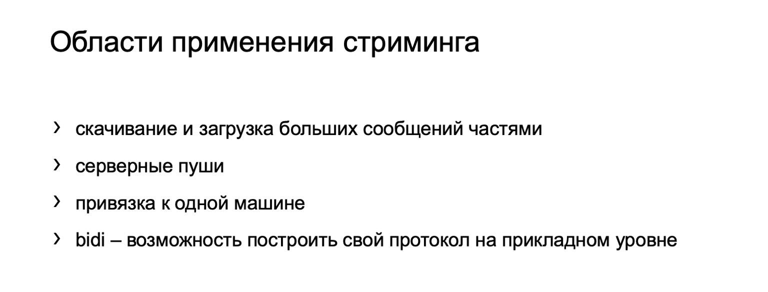gRPC в качестве протокола межсервисного взаимодействия. Доклад Яндекса - 25