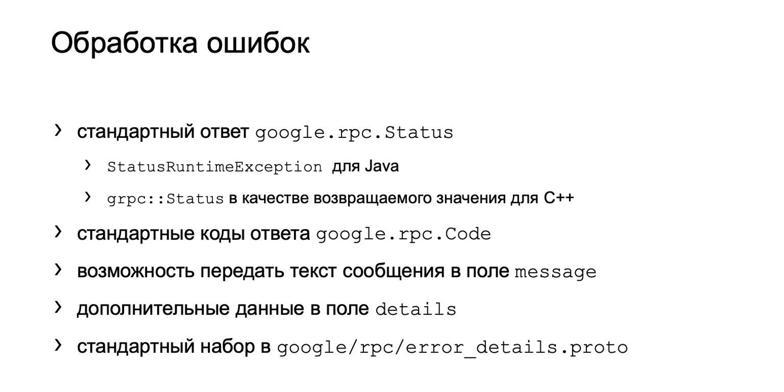 gRPC в качестве протокола межсервисного взаимодействия. Доклад Яндекса - 26
