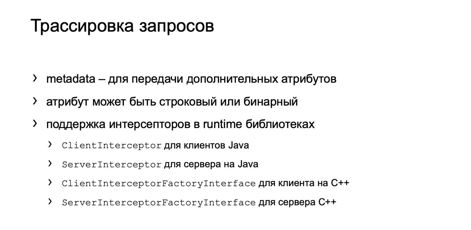 gRPC в качестве протокола межсервисного взаимодействия. Доклад Яндекса - 27