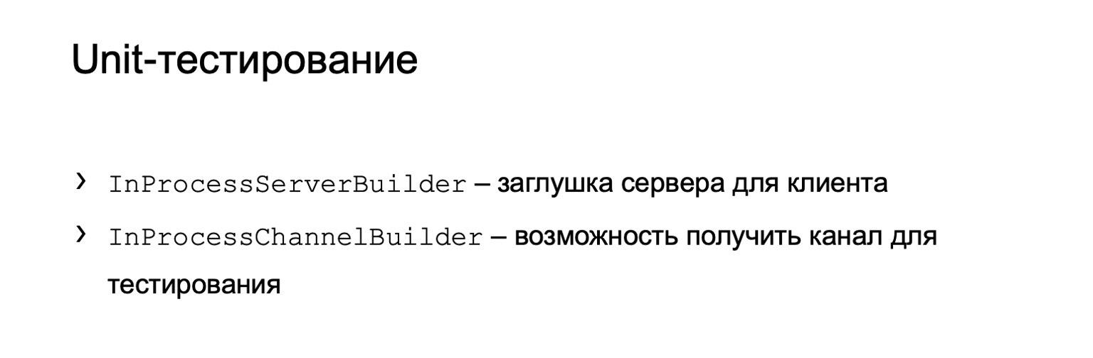 gRPC в качестве протокола межсервисного взаимодействия. Доклад Яндекса - 28