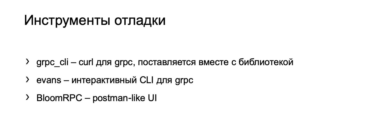 gRPC в качестве протокола межсервисного взаимодействия. Доклад Яндекса - 29