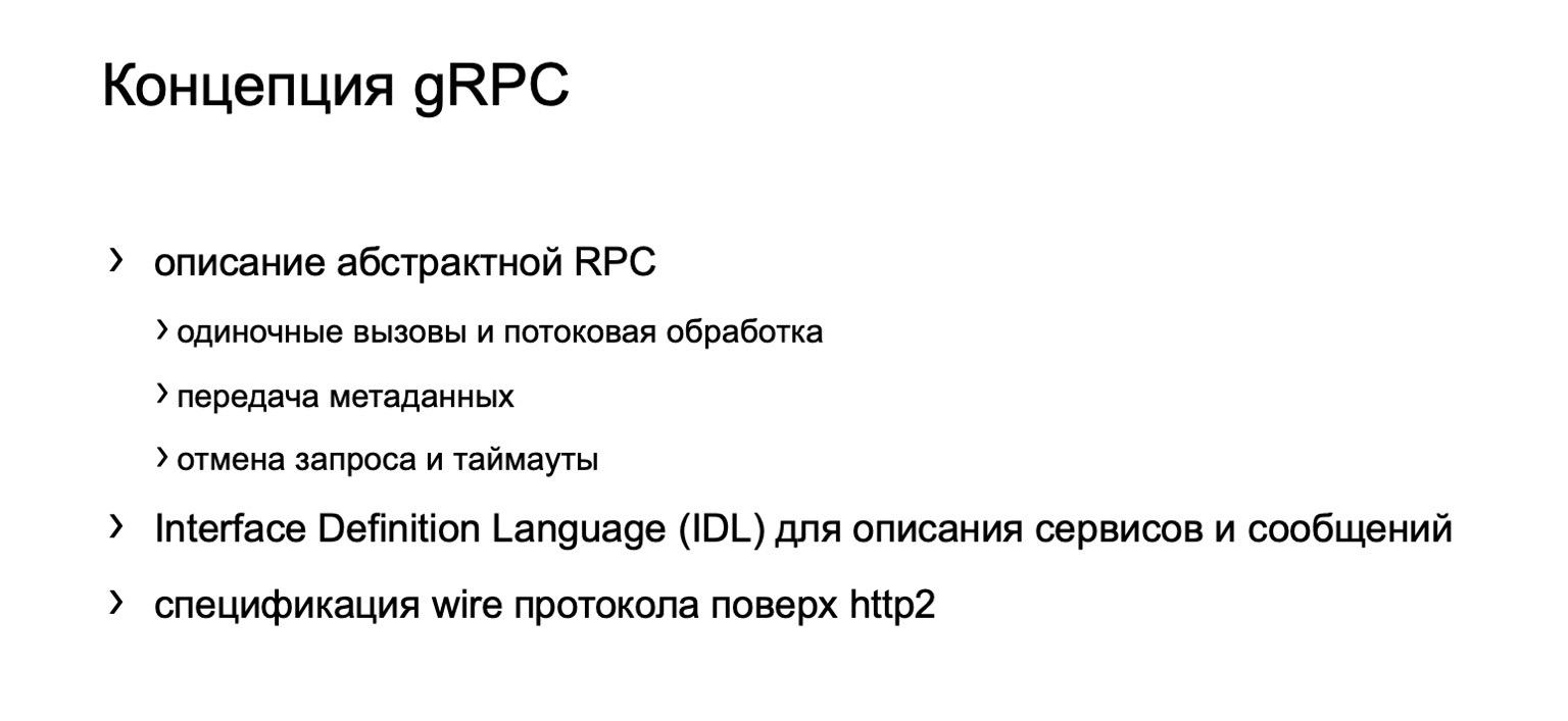 gRPC в качестве протокола межсервисного взаимодействия. Доклад Яндекса - 3