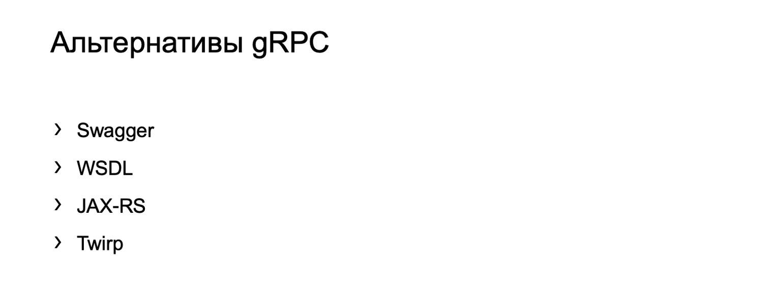 gRPC в качестве протокола межсервисного взаимодействия. Доклад Яндекса - 30