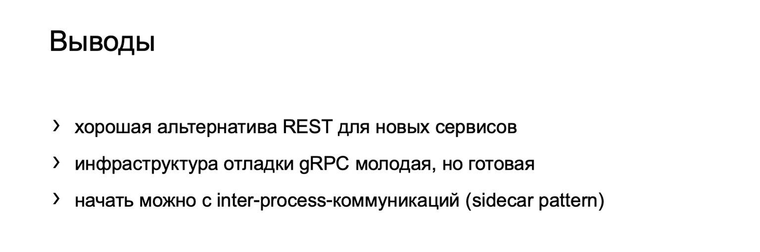 gRPC в качестве протокола межсервисного взаимодействия. Доклад Яндекса - 31
