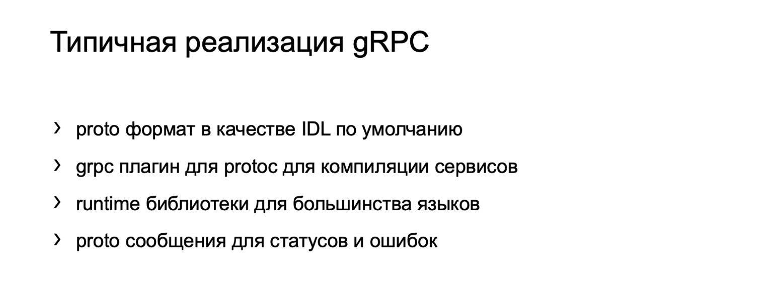 gRPC в качестве протокола межсервисного взаимодействия. Доклад Яндекса - 4