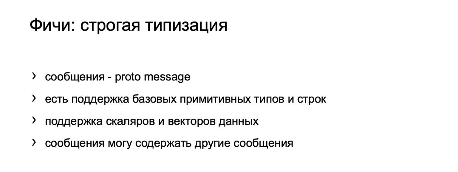 gRPC в качестве протокола межсервисного взаимодействия. Доклад Яндекса - 5