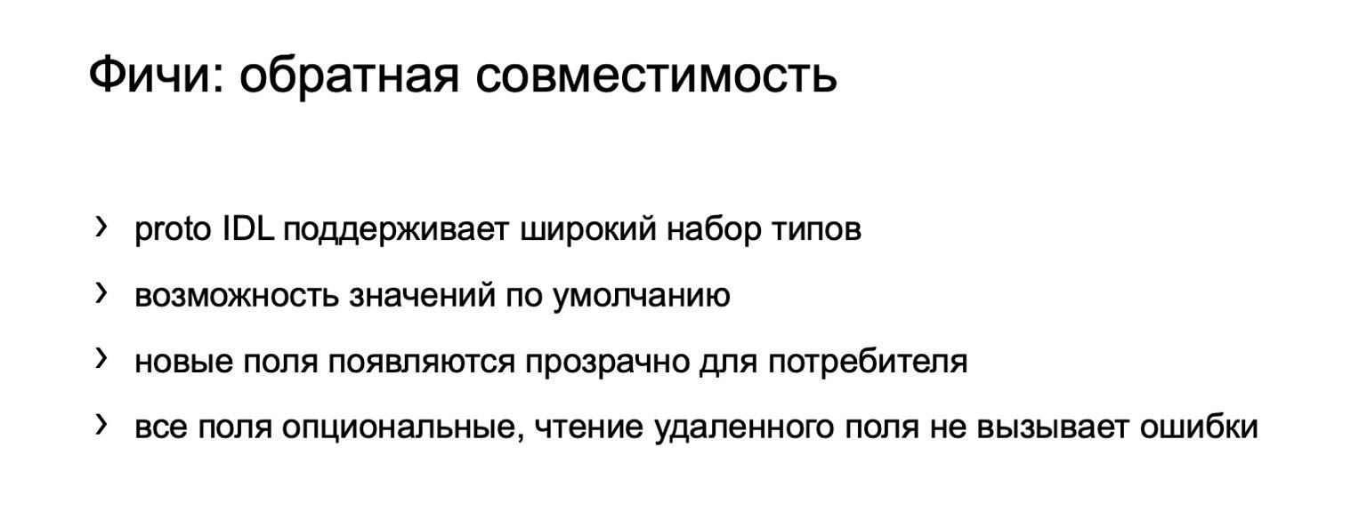 gRPC в качестве протокола межсервисного взаимодействия. Доклад Яндекса - 6