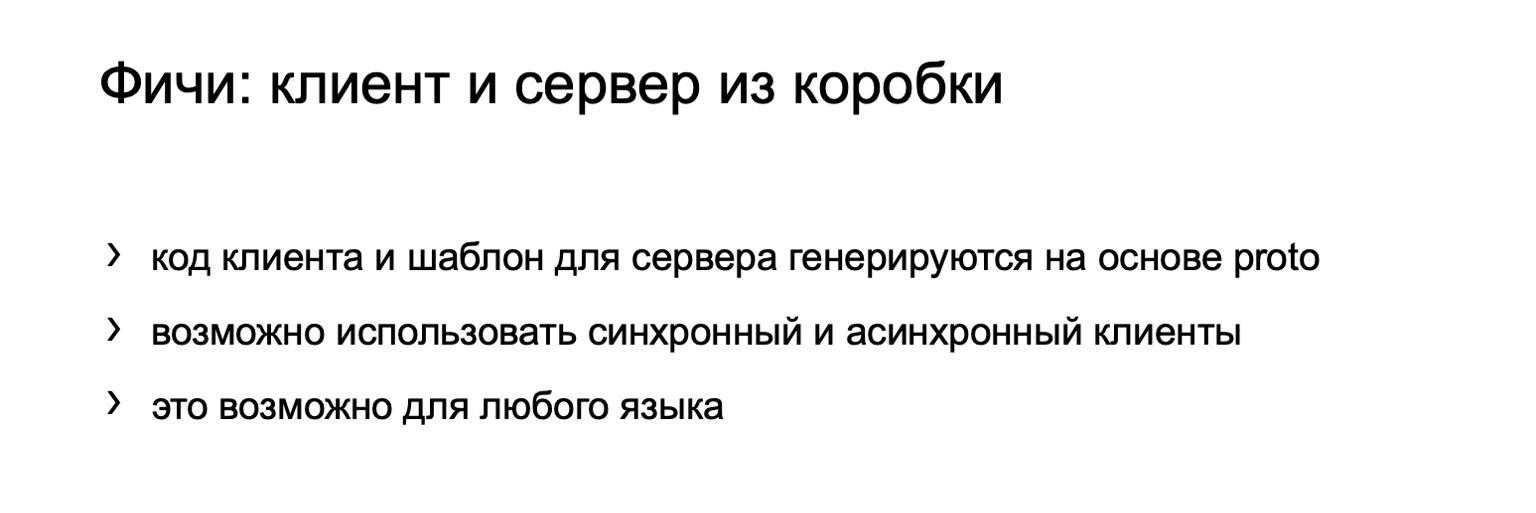 gRPC в качестве протокола межсервисного взаимодействия. Доклад Яндекса - 7