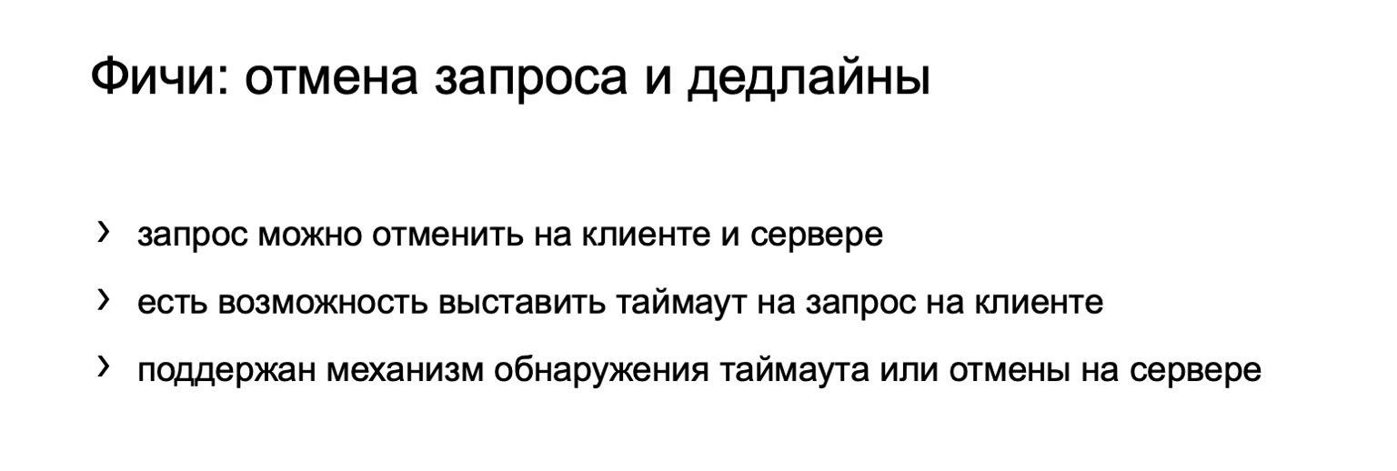 gRPC в качестве протокола межсервисного взаимодействия. Доклад Яндекса - 8