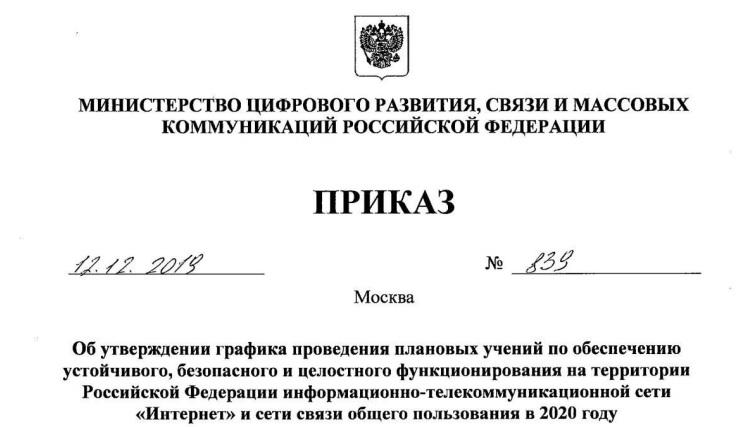 Минкомсвязи опубликовало график проведения учений по обеспечению устойчивой работы Рунета на 2020 год - 1