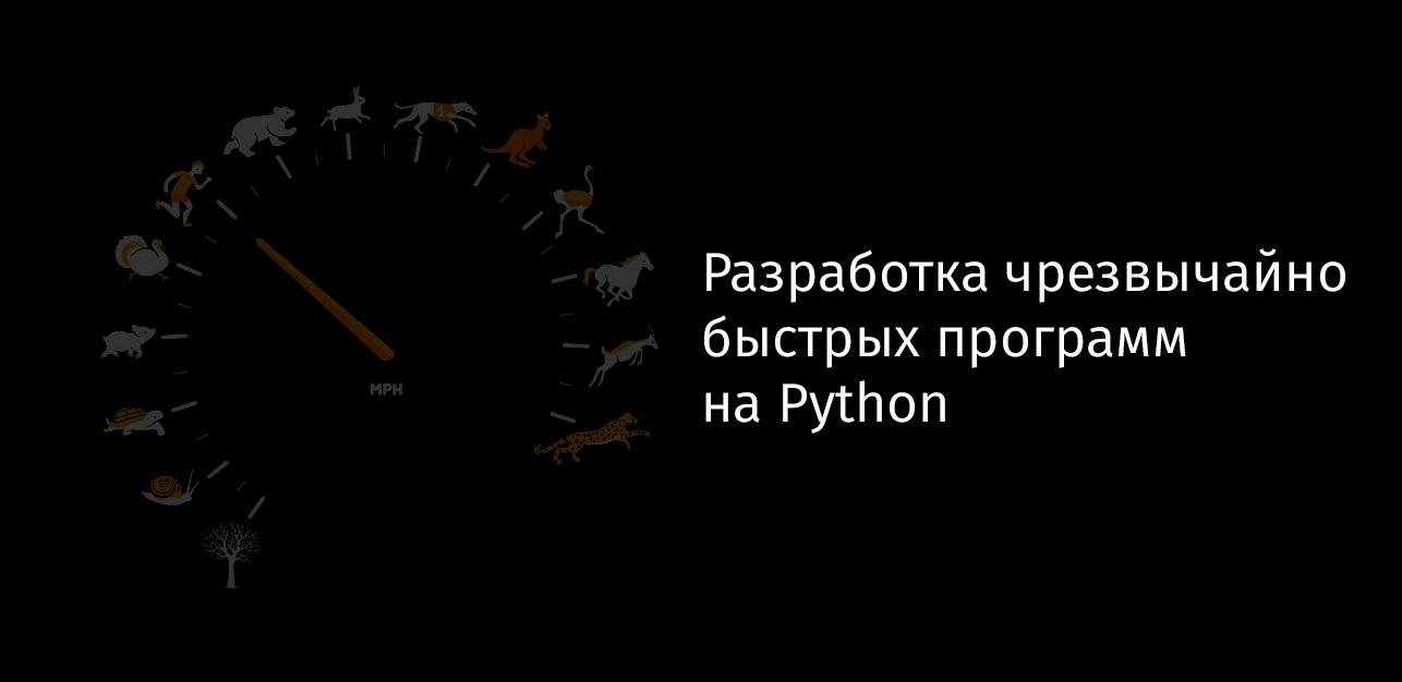 Разработка чрезвычайно быстрых программ на Python - 1