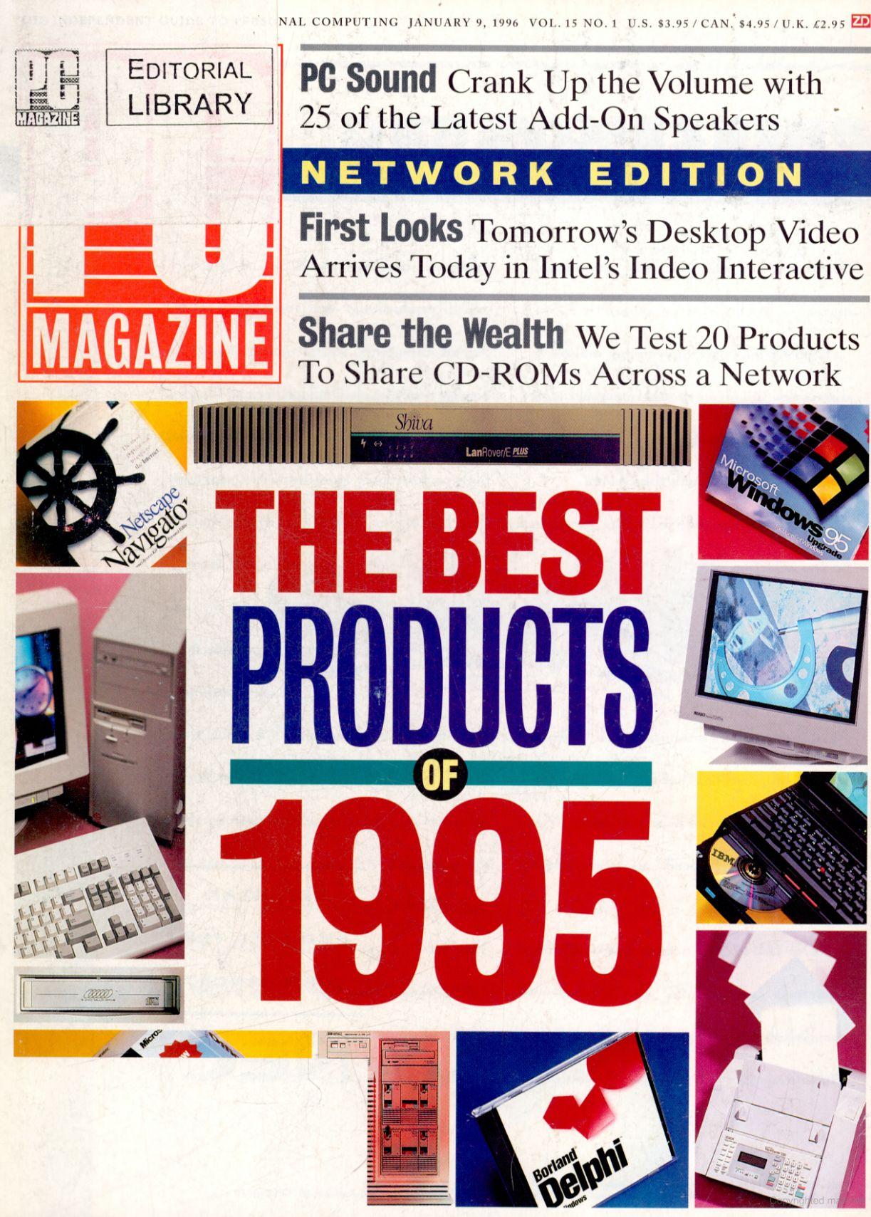 Древности: 20 лет компьютерных технологий в публикациях СМИ - 14