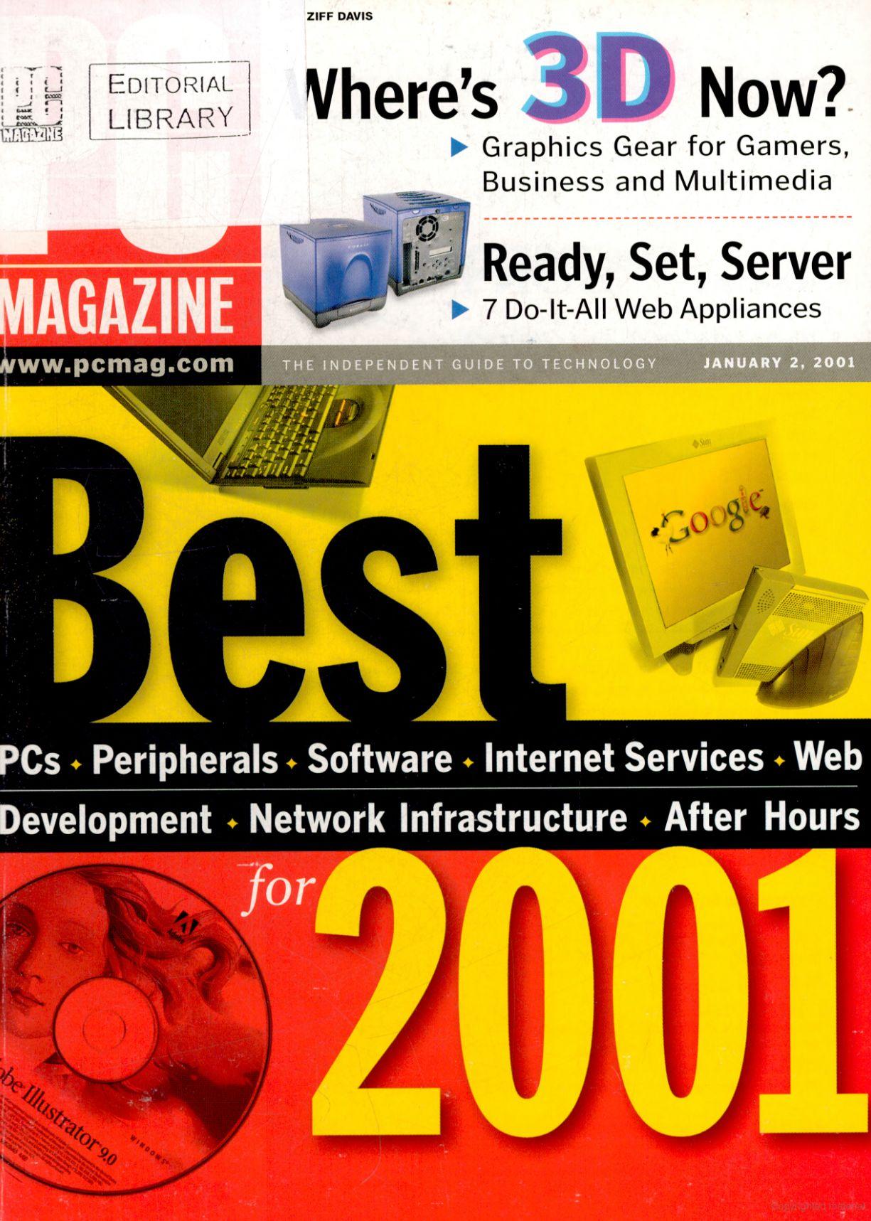 Древности: 20 лет компьютерных технологий в публикациях СМИ - 20