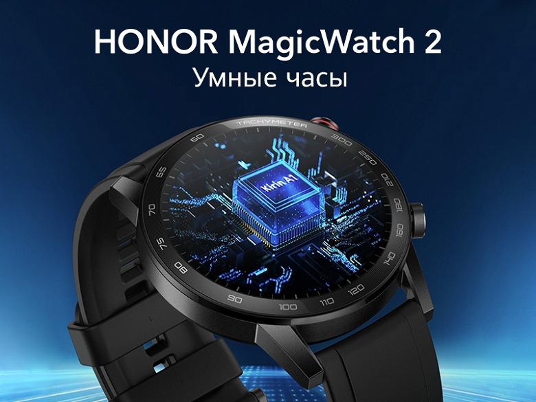 Хитовые умные часы Honor Magic Watch 2 готовы к старту в России