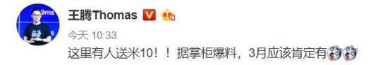 Официально: Xiaomi Mi 10 появится в продаже не позже марта