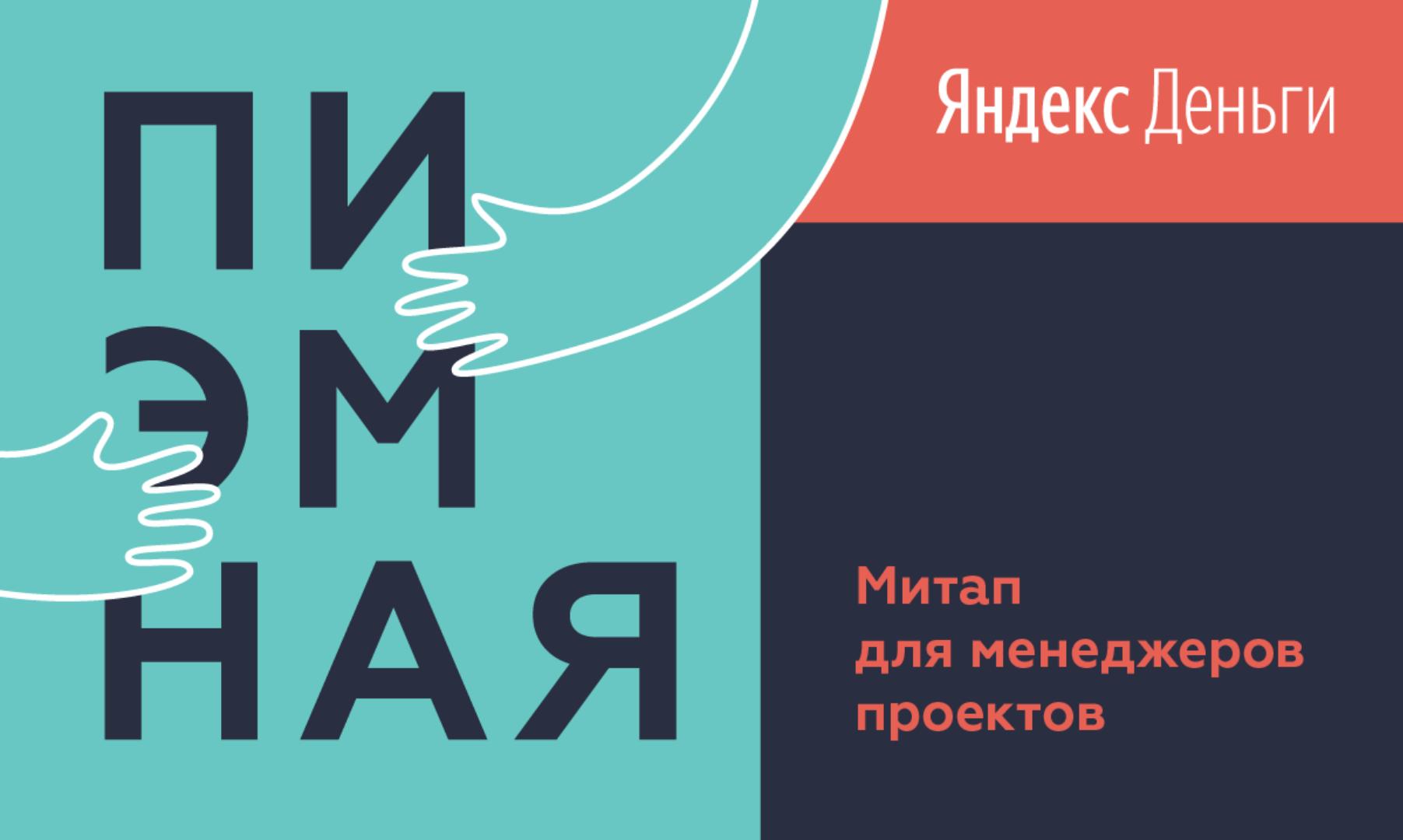Драйвим разработчиков и даём фидбек по-научному — видео с митапа Яндекс.Денег - 1