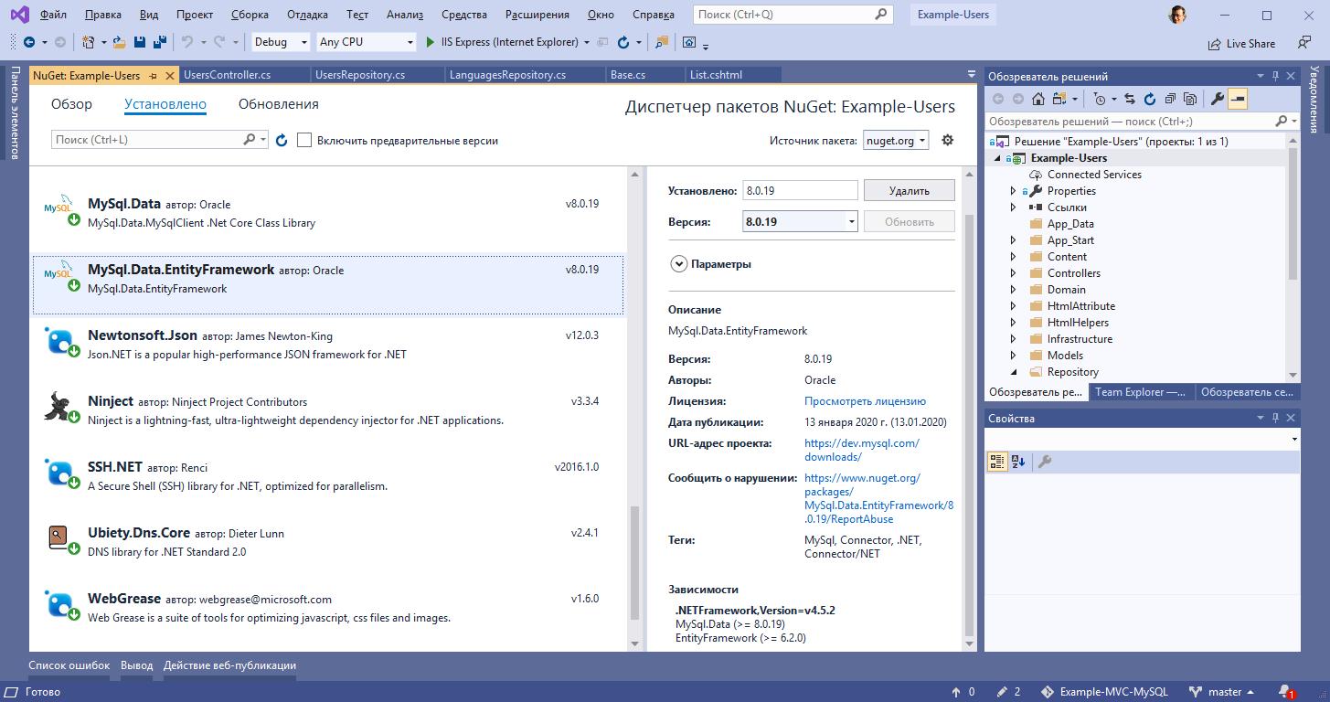 ASP.NET MVC — Entity Framework, MySQL и использование Dependency Resolver для выбора репозитория - 1