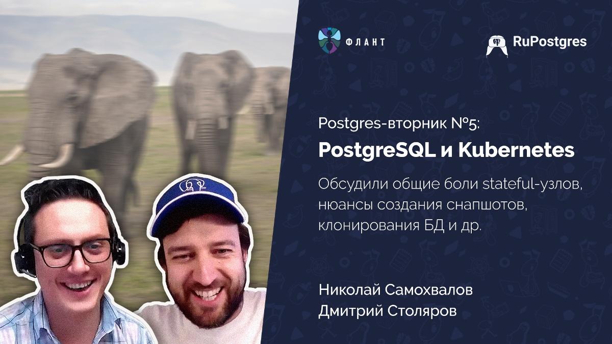 Postgres-вторник №5: «PostgreSQL и Kubernetes. CI-CD. Автоматизация тестирования» - 1