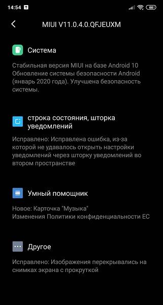 Xiaomi Mi 9T наконец-то получил Android 10 в странах СНГ. DC Dimming так и не появился