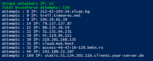 Делаем Windows Server безопаснее - 6