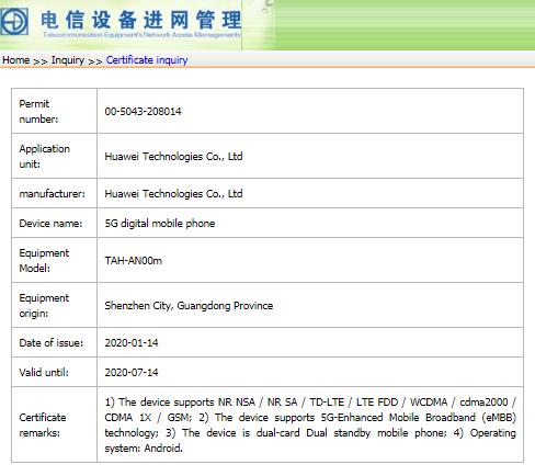 Гибкий смартфон Huawei Mate Xs замечен на сайте китайского регулятора
