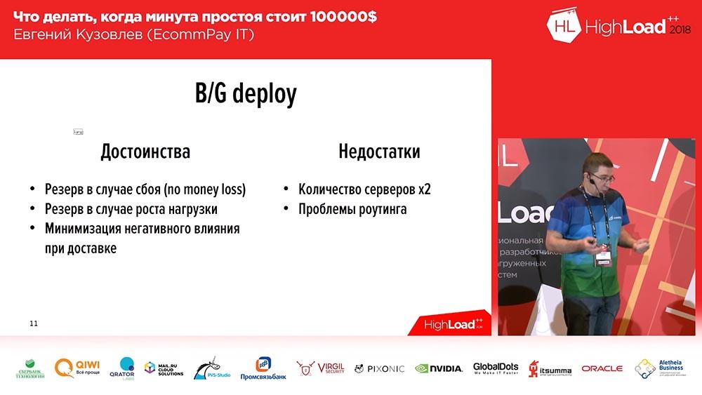 HighLoad++, Евгений Кузовлев (EcommPay IT): что делать, когда минута простоя стоит $100000 - 11
