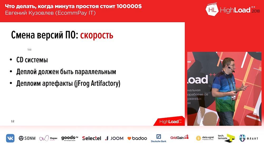 HighLoad++, Евгений Кузовлев (EcommPay IT): что делать, когда минута простоя стоит $100000 - 12