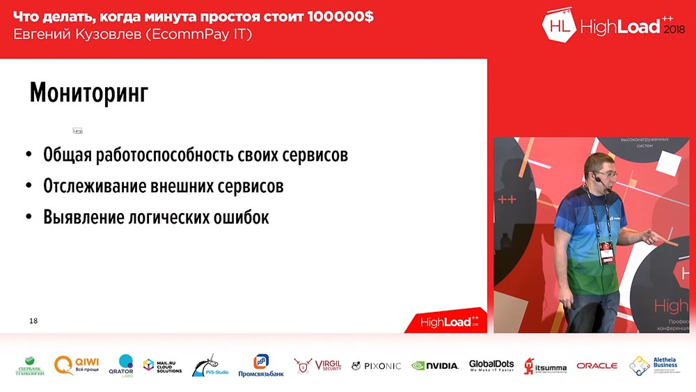 HighLoad++, Евгений Кузовлев (EcommPay IT): что делать, когда минута простоя стоит $100000 - 15
