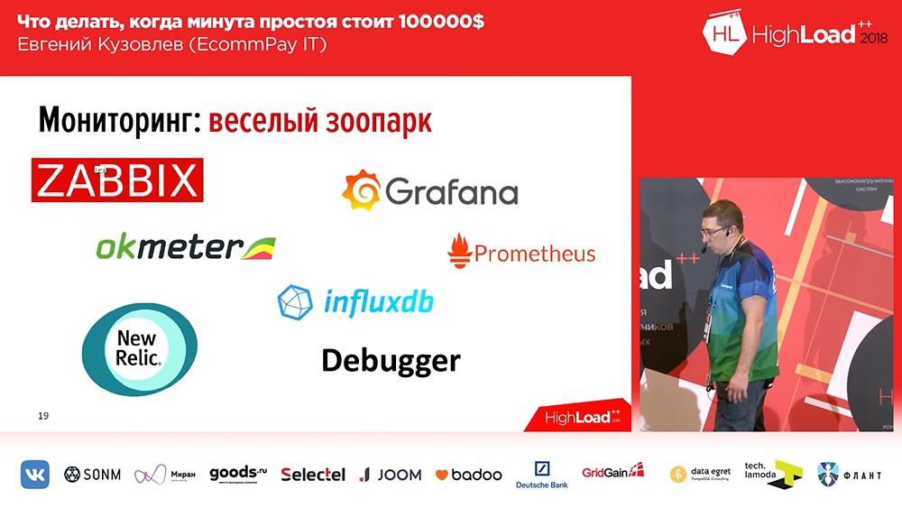 HighLoad++, Евгений Кузовлев (EcommPay IT): что делать, когда минута простоя стоит $100000 - 16