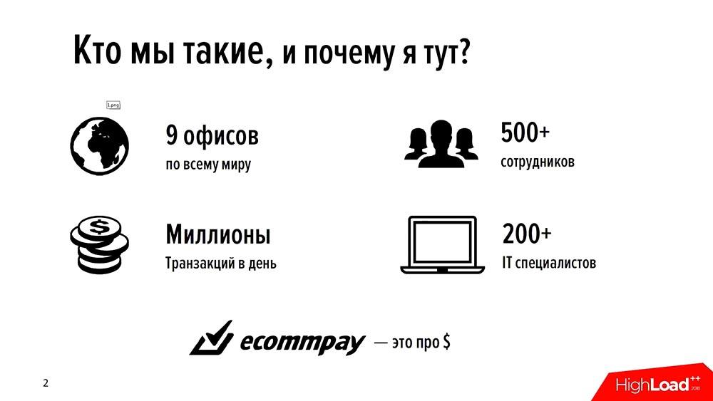 HighLoad++, Евгений Кузовлев (EcommPay IT): что делать, когда минута простоя стоит $100000 - 2