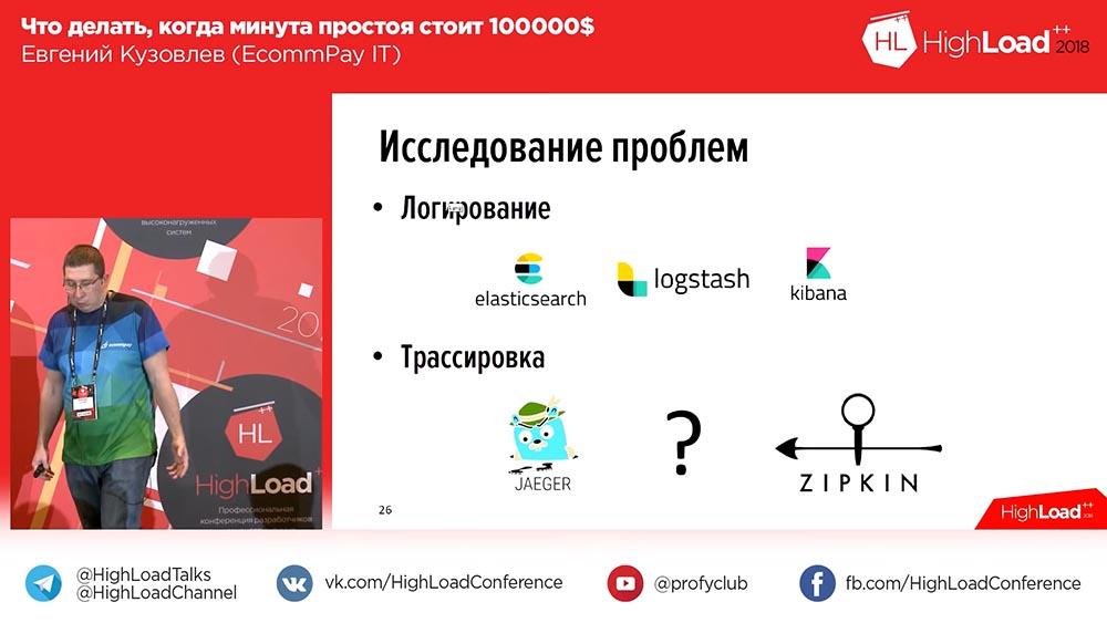 HighLoad++, Евгений Кузовлев (EcommPay IT): что делать, когда минута простоя стоит $100000 - 21